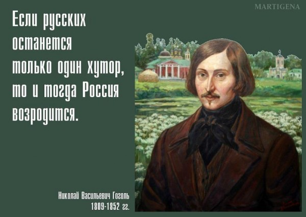 178969_415880635123401_1455274925_n Гоголь про Русских