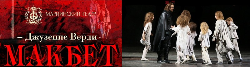 Коллаж из афиши Мариинского театра и фотографии сцены из оперы.