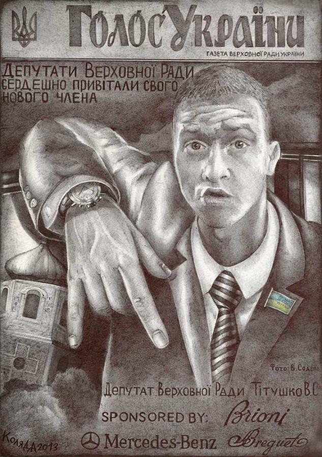 Рада не смогла преодолеть вето Президента на предоставление детям-чернобыльцам права на бесплатный проезд - Цензор.НЕТ 4333