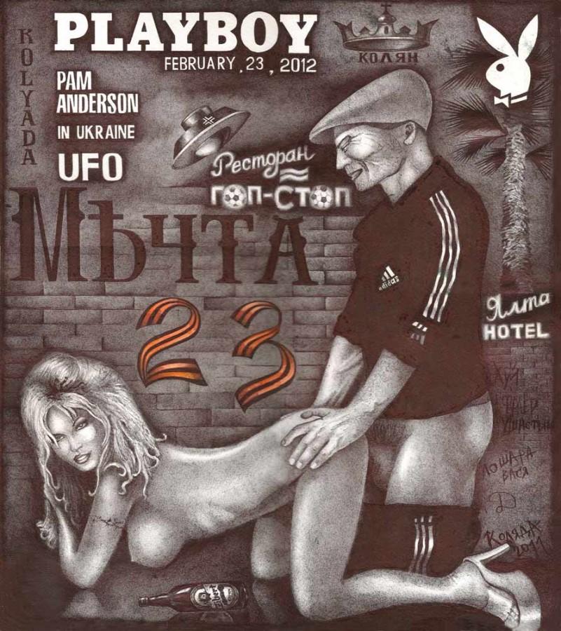 Playboy_pamela_anderson