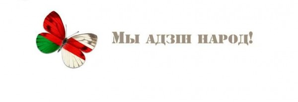 Люби Беларусь...