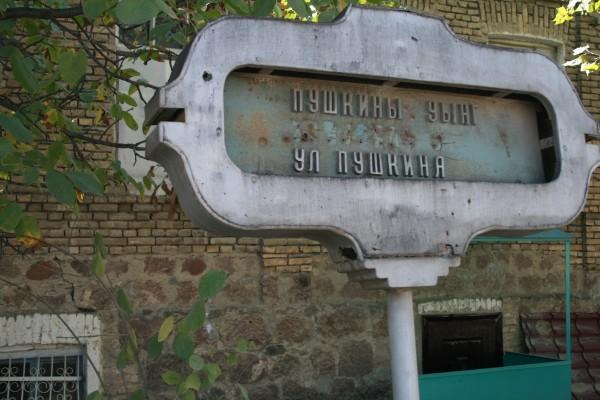 Цхинвал, улица Пушкина