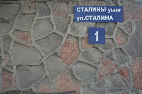 Цхинвал, улица Сталина