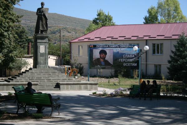 Цхинвал, сквер Коста Хетагурова