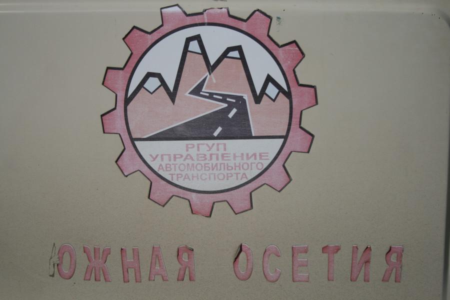 Южная Осетия, транспорт