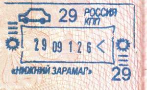 Штамп РФ на выезде из Южной Осетии
