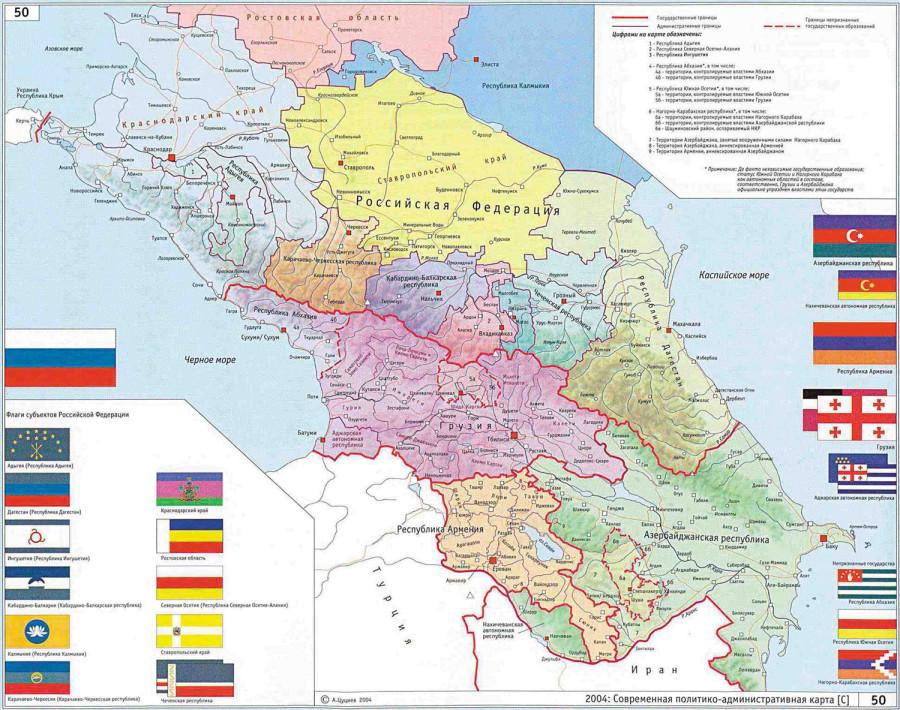 Северный Кавказ и Закавказье.