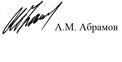 Подпись Абрамова