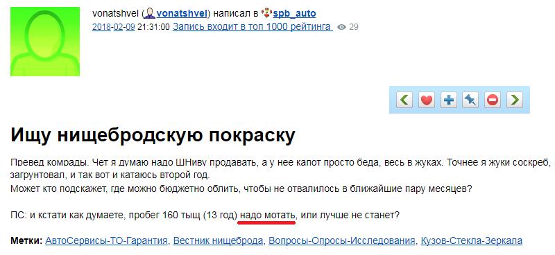 спб_мотать