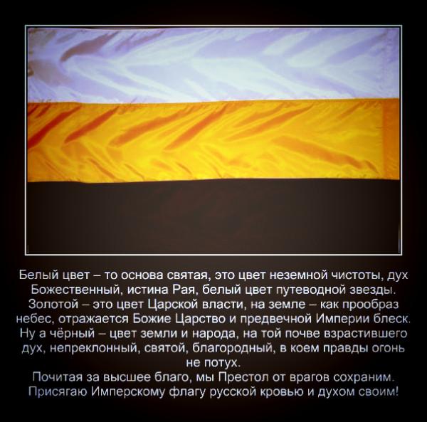 цвета имперского флага россии уважаемые