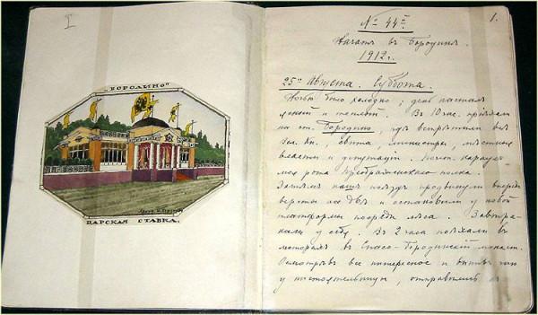 Дневник Николая II за 1912-1913 годы