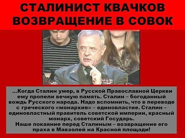 Сталинист Квачков