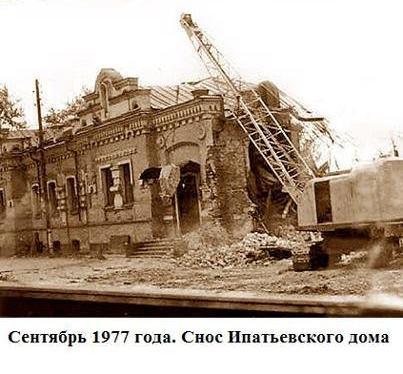 Сентябрь 1977 года. Снос Ипатьевского дома