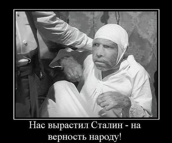Нас вырастил Сталин