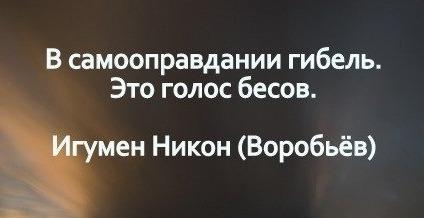 Игумен Никон (Воробьёв)