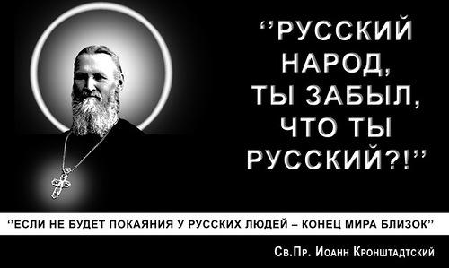 Св. праведный Иоанн Кронштадтский