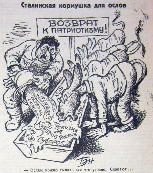 Сталинская кормушка для ослов (1943)