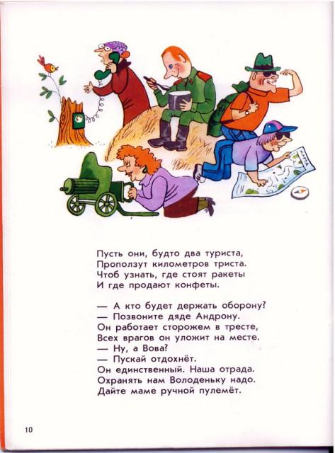 Э. Успенский