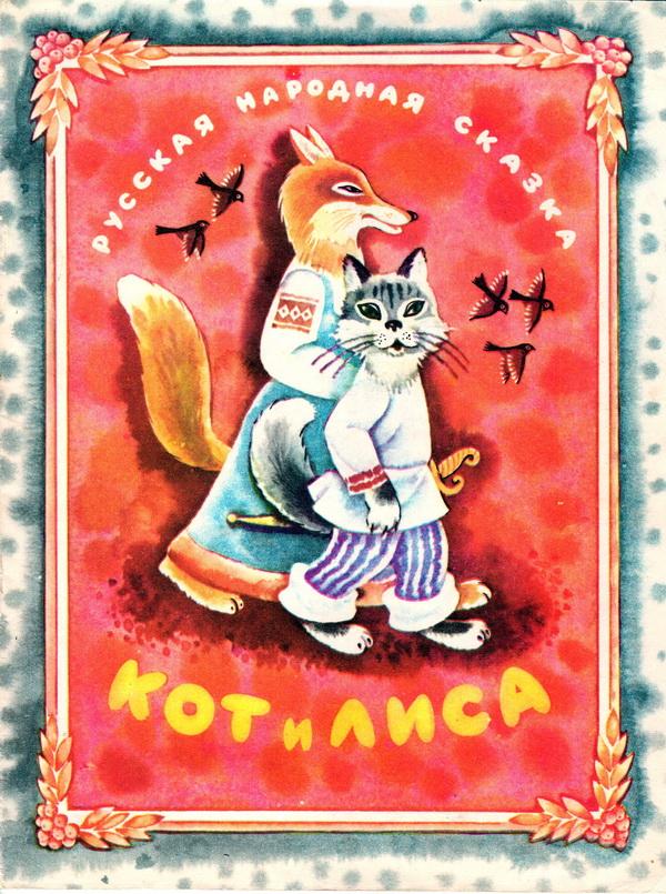 Рисунки по сказке лиса и кот