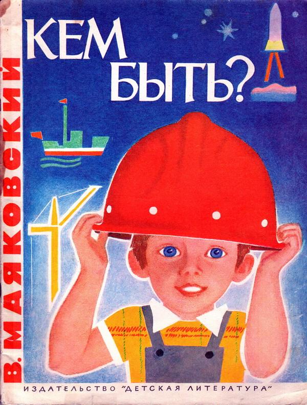 Картинки маяковский кем быть, открытки подруге день