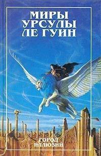 Миры Роджера Желязны