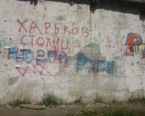 Харьков столица Новой Руси
