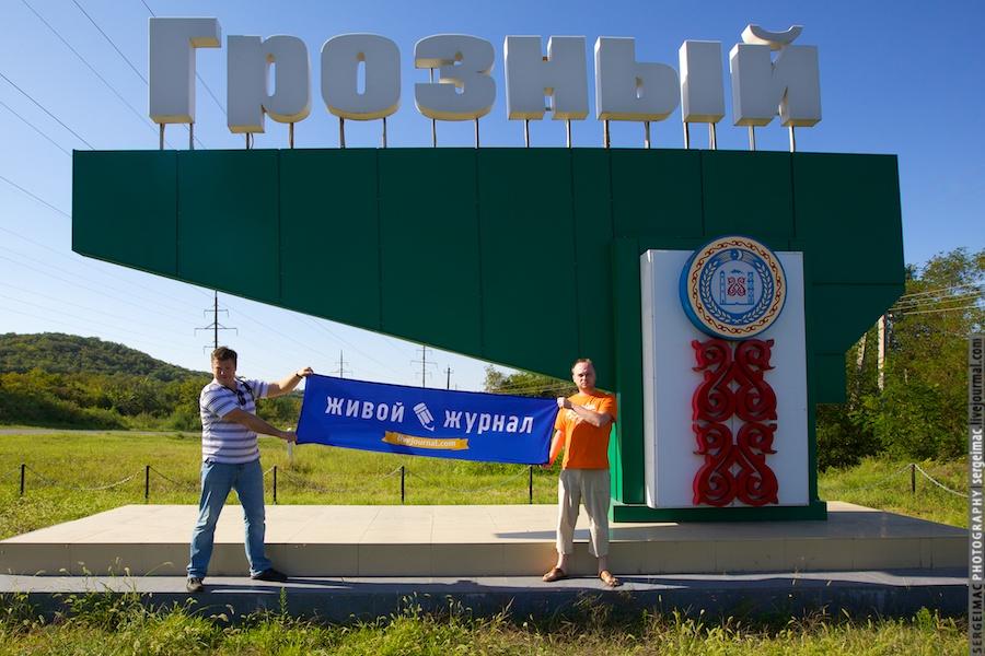 20120826_GROZNY_037