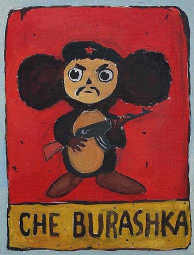 Che_burashka
