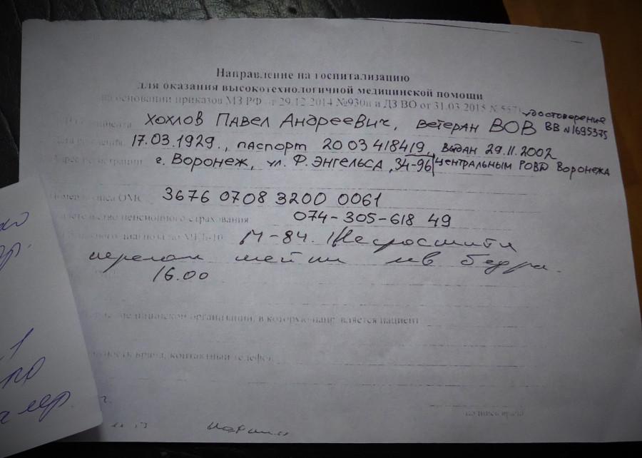 07. Направление на госпитализацию, которое потребовали подписать в поликлинике..JPG