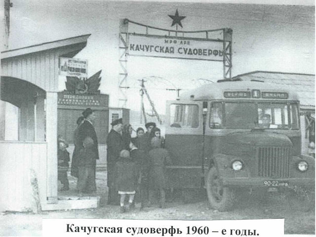 к14 Качугска судоверфь
