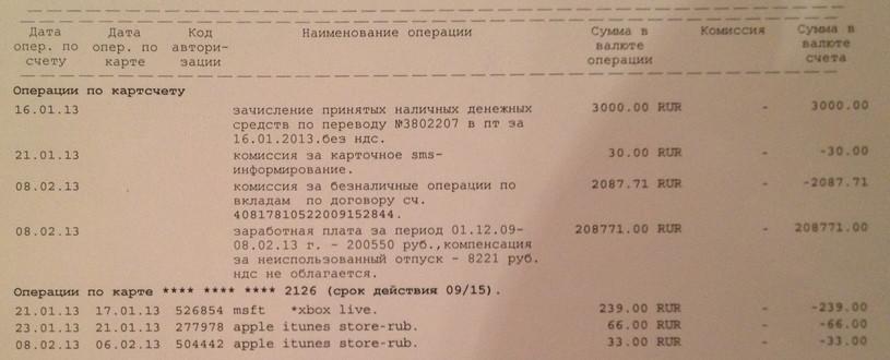Vipiska_small1