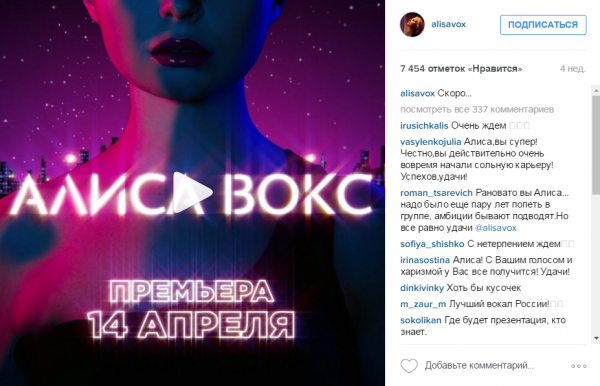Алиса Вокс (@alisavox) • Фото и видео в Instagram - Google Chrome 2016-04-25 22.20.56