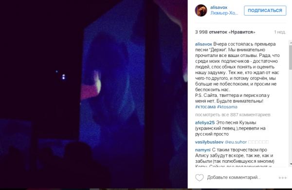 Алиса Вокс (@alisavox) • Фото и видео в Instagram - Google Chrome 2016-04-25 22.23.29
