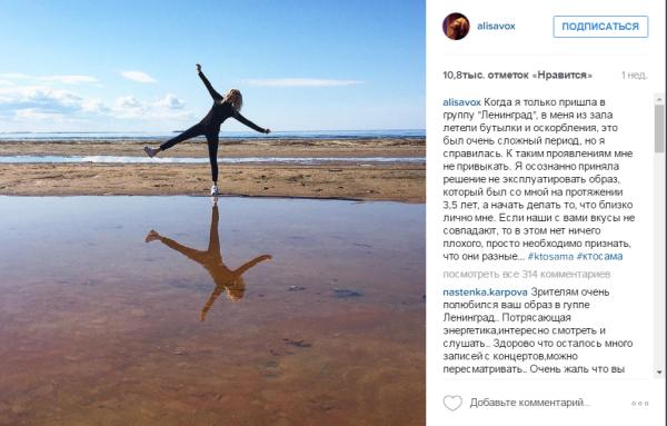 Алиса Вокс (@alisavox) • Фото и видео в Instagram - Google Chrome 2016-04-25 22.24.53
