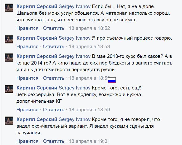 Тимофей Шевяков - Я, простите, все перевариваю великий текст... - Google Chrome 2016-04-26 23.07.09