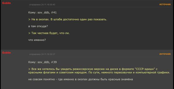 Все комментарии пользователя Goblin - Tynu40k Goblina - Google Chrome 2016-12-04 02.06.33