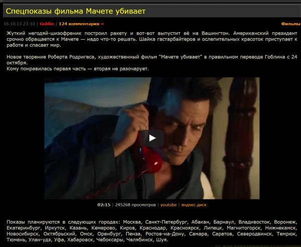 Спецпоказы фильма Мачете убивает - Tynu40k Goblina - Google Chrome 2016-12-06 11.04.38