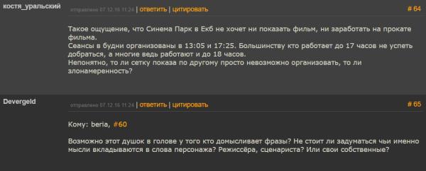 Андрей Шальопа про прокат _28 панфиловцев_ - Tynu40k Goblina - Google Chrome 2016-12-07 16.32.21