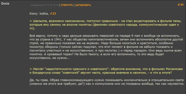 Андрей Шальопа про прокат _28 панфиловцев_ - Tynu40k Goblina - Google Chrome 2016-12-07 16.36.15