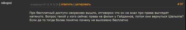 Андрей Шальопа про прокат _28 панфиловцев_ - Tynu40k Goblina - Google Chrome 2016-12-07 16.36.46