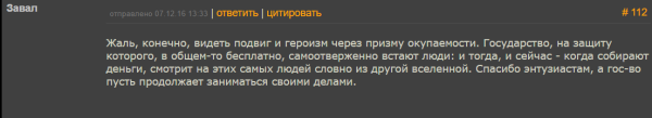 Андрей Шальопа про прокат _28 панфиловцев_ - Tynu40k Goblina - Google Chrome 2016-12-07 16.39.55
