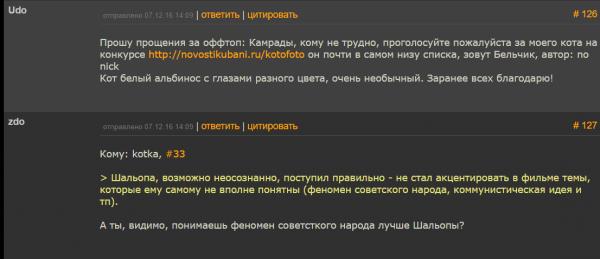 Андрей Шальопа про прокат _28 панфиловцев_ - Tynu40k Goblina - Google Chrome 2016-12-07 16.41.42
