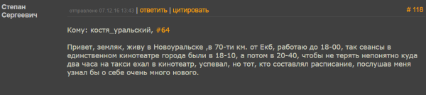 Андрей Шальопа про прокат _28 панфиловцев_ - Tynu40k Goblina - Google Chrome 2016-12-07 16.40.45