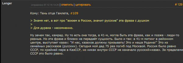 Андрей Шальопа про прокат _28 панфиловцев_ - Tynu40k Goblina - Google Chrome 2016-12-07 16.42.23