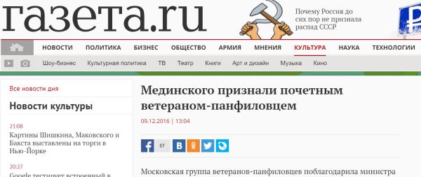 Газета.Ru _ Новости - Google Chrome 2016-12-10 00.02.09