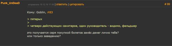 Tynu40k Goblina - Google Chrome 2016-12-11 00.14.19