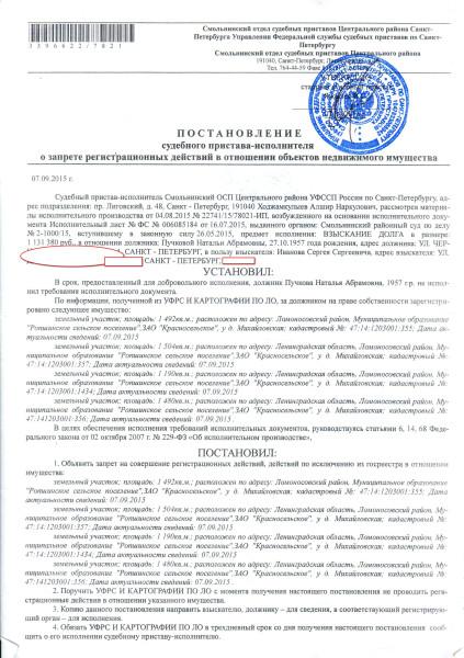 ArestUchastkov_1