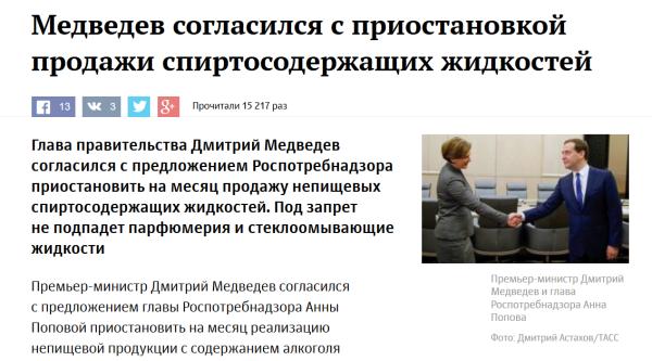 Медведев согласился с приостановкой продажи спиртосодержащих жидкостей __ Политика __ РБК - Mozilla Firefox 2016-12-23 17.59.03