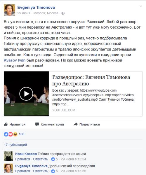 Evgeniya Timonova - Mozilla Firefox 2017-08-29 18.41.16