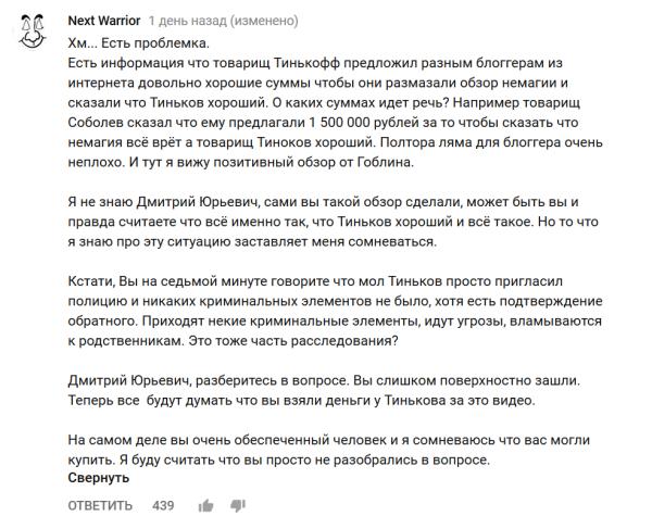 Разведопрос_ Немагия vs Тиньков. Кто виноват_ - YouTube - Mozilla Firefox 2017-09-22 16.00.52